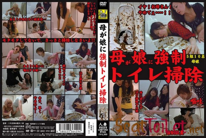Lahaina Tokai - [LHBY-092] Mother Forced Daughter to Clean the Toilet [wmv]