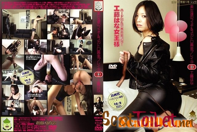 Chou Minikui, Buta Benki, Kudou Hana - [WCM-40] Hen Flower Kudo Play – 3 Golden Fetish and Scatology Of Babes [avi]